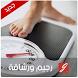 وصفات رجيم انقاص وزيادة الوزن by Safema