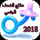 علاج الضعف الجنسي 2018 by best app pro