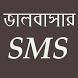 ভালোবাসার দারুন সব এসএমএস/ Love SMS by appsspacess