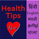 Health tips in 5 language by Rola Tech