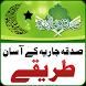Sadaqah e Jariyah by inteligonapp