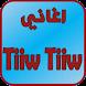 اغاني Tiiw Tiiw بدون انترنت by aghani-Apps