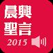 《晨興聖言2015》有聲APP by 臺灣福音書房(Taiwan Gospel Book Room)