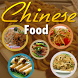 Chinese Food Recipes by ImranQureshi.com