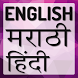 English to Marathi Dictionary Offline by AllDictionaryApp
