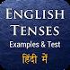 टेंस शिखे | Learn Tenses Hindi & English by Sept 17 Apps