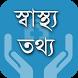 স্বাস্থ্য তথ্য - Health Info by Ssr Creation