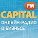 CapitalFM - радио о бизнесе by EBykovski