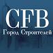CFB - Город Строителей by Город Строителей