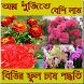 ফুলের চাষ পদ্ধতি by apps.maja.bd