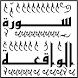 تحفيظ سورة الواقعة قرأن كريم -الجزء رقم 27 by Ayman Khoshouey