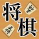 どこでも将棋(しょうぎ)〜初心者も安心のシンプル将棋盤〜 by Kazutaka Sato