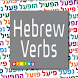 Hebrew Verbs (es) by Prolog Ltd