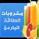 مشروبات الطاقة الباردة by fariidoss