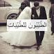 رسائل حب اسلامية by Sanaa Appsً