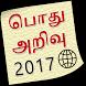 Tamil GK TNPSC 2017