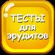 Миллионер для эрудитов! by INTRIGA-Games