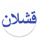 Kashlan Trading by Osama Almasri