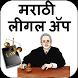 Maharashtra Kayade / महाराष्ट्रातील कायदे मराठीत by Shree App