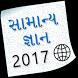 Gujarati Samanya Gyan 2017