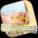رجيم رمضان - تخسيس الوزن 2016 by Clapps
