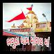 Bhaguda Dham Mangal Maa by Gujju God Apps