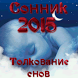 Сонник 2015. Толкование снов. by MicroLabs App