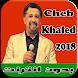 أغاني شاب خالد بدون انترنت