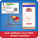 Free Aadhar Card Link with Mobile Number Online by Smart Mobile Aadhar App