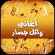 أغاني وائل جسار 2016 by Staifa