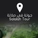 جولة في صلالة | Salalah Tour by Raqmiyat