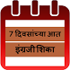 Learn English in Marathi by SilverParticle Solutions
