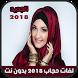 لفات حجاب 2018 بدون نت by ArDevTeam