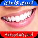 خلطات تبييض الأسنان by Dasutlop Regucamop