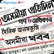 ASSAMESE NEWS PAPER by GCG INFOTECH