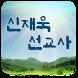 신재욱선교사 by ZRoad Korea