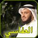 القرآن الكريم : مشاري العفاسي by IslamPlay