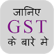 GST Bill India Hindi by BankLabZ