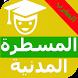المسطرة المدنية المغربية بدون نت by Dictionnaire offlin-Dictionary قاموس-معجم-رواية