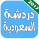 chat saudi joke by androidyapps