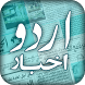 Urdu Arabic Online Hot News by Mobi Mobi Games