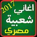 أغاني شعبية مصرية by rightapps