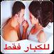 نصائح لحياة زوجية سعيدة by SmileyApp