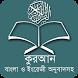 কুরআন বাংলা অর্থসহ Full Quran by Apps Point