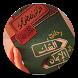 رحلتي من الشك إلى الإيمان للذكتور محمود مصطفى by ILoveCoding.Inc