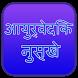 Gharelu Nuskhe in Hindi by Kp192