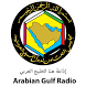 Arabian Gulf Radio by Ministry of Information Affairs