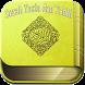 Surah Yasin dan Tahlil Lengkap by guruandroid