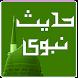 Hadees-e-Nabvi by XiTCLUB