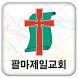 팔마제일교회